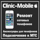 Clinic-Mobile